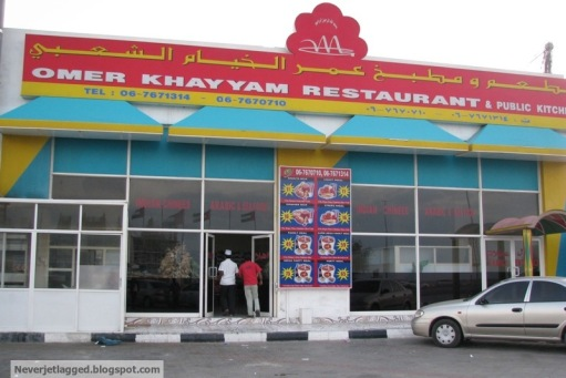 shawarma ajman uae